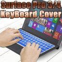 [送料無料]≪単色≫マイクロソフト Surface Pro 3/Surface Pro 4用飲みこぼしやホコリカスなどの汚れからキーボードを守る純正Surface Pr..
