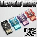 ■【送料無料】[平面/4色]USB MicroSD Card Reader microSD microSDHC microSDXC microSDカード/microSDHCカード→USB接続マイクロSD microSD専用メモリカードカードリーダー マイクロSD 512MB 1GB 2GB 4GB 8GB 16GB 32GB 64GB 128GB 256GB読込対応