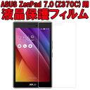 【送料無料】ASUS(エイスース) ZenPad 7.0 (Z370C/Z370KL)兼用 柔軟素材/液晶保護フィルムシート 汚れ指紋が目立たない 液晶画面の傷やホコリから守る 液晶サイズ7インチ フィルム Androidタブレット