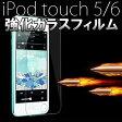 【送料無料】人気で品薄!強化ガラス iPod touch 5G(第5世代)/6G(第6世代)兼用液晶保護フィルムシート 9H 2.5D 汚れ指紋が目立たない!液晶画面のヒビ割れを防止して傷やホコリから守る!液晶保護シール フィルム スクリーンプロテクター アイポッド アイポット