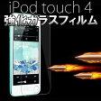 【送料無料】人気で品薄!強化ガラス iPod touch 4G(第4世代)用液晶保護フィルムシート 9H 汚れ指紋が目立たない!液晶画面のヒビ割れを防止して傷やホコリから守る!液晶保護シール フィルム スクリーンプロテクター アイポッド アイポット