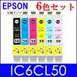 【送料無料】大人気!純正同等クラス EPSON インクカートリッジ (6色パック) IC4CL50 互換インク (ブラックICBK50/シアンICC50/マゼンタICM50/イエローICY50/ライトシアンICLC50/ライトマゼンタICLM50/)互換インクカートリッジ エプソン プリンター用インクタンク カラリオ】