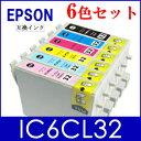 【送料無料】高品質で大人気!純正同等クラス EPSON インクカートリッジ IC6CL32 (6色セット) ICBK32 ICC32 ICM32 ICY32 ICLC32 ICLM32 互換インク【互換インクカートリッジ 汎用品 エプソン プリンター用インクタンク カラリオ/ビジネスインクジェット】