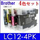 【送料無料】高品質で大人気!純正同等クラス BROTHER インクカートリッジ LC12-PK(4色セット) LC12C LC12M LC12Y LC12BK 互換インク【カートリッジ 汎用品 ブラザ