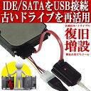 ■【送料無料】HDD救済/再活用の簡易版マルチツール3点セット シリアルATA(STAT) ATAPI(IDE) USB1.0/2.0 変換ケーブル R-DRI...