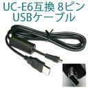 ■[送料無料]ニコン製デジカメ用 UC-E6互換 8ピンUSBケーブル ミニ8ピン平型 Nikon1...
