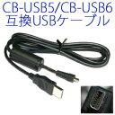 ■[送料無料]オリンパス デジカメ用 CB-USB5/CB-USB6互換 12ピンUSBケーブル USBデータラインケーブル USB接続用ケーブル