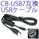 [送料無料]OLYMPUSオリンパス デジカメ用 CB-USB7互換 8ピンUSB接続用ケーブル 対応カメラとUSB端子付きパソコンを接続するためのケー..