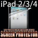 【送料無料】定番希少品薄iPad(第2世代)iPad(第3世代)iPad4(第4世代)液晶保護フィルムシート[初代iPad(第1世代)代用可能]汚れ指紋目立たない傷ホコリ保護反射防止シールフィルムスクリーンアイパッドアイパットiPad2A1395A1397A1396iPad3A1416A1430A1403iPad4A1458A1459A1460