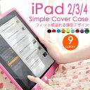 [送料無料]iPad2/3/4 第2世代/第3世代/第4世代用ボタ