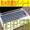 [送料無料]簡単に取り付け張り替えできるノートパソコン向けぴったりフィット感超薄型キーボード防水防塵...
