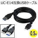 [送料無料]ニコン製一眼レフカメラ用 UC-E14互換 USBケーブル カメラアクセサリー アクセサリー USB3.0ケーブル D800/D800Eなど各種対応 一眼レフカメラアクセサリー UC-E14互換USBケーブル USB接続用ケーブル(約0.5m)