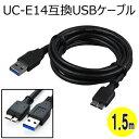 [送料無料]ニコン製一眼レフカメラ用 UC-E14互換 USBケーブル カメラアクセサリー アクセサリー USB3.0ケーブル D800/D800Eなど各種対応 一眼レフカメラアクセサリー UC-E14互換USBケーブル USB接続用ケーブル(約1.5m)