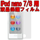 ■[送料無料]人気で品薄iPod nano 第7世代/第8世...