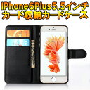 【送料無料】iPhone 6 Plus/ iPhone 6S Plus 保護カバーケース 高級感あるPU革レザータイプ 手帳型 カード収納機能付きフリップケース お札収納ポケット付き アイフォン6プラス スマホ 手帳型 16GB 32GB 64GB 128GB docomo au softbank SIMフリー機種対応 5.5型 5.5インチ