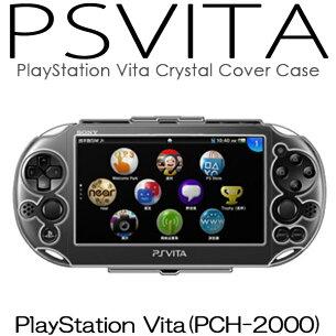 Playstation クリスタルカバーケー