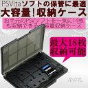 送料無料 最大18枚収納 PSvita用カード/メモリーカードを収納可能なカードケース 大容量なのに薄型軽量 クリア素材で収納したままゲームタイトル確認可能 ソフト出し入れ簡単 Sony Playstation Vita プレイステーション ヴィータ PCH-1000/PCH-2000 ホワイト/ブラック