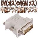 送料無料 DVI凸/VGA凹 DVI-I 29ピン(オス)/VGA 15ピン(メス)変換用アダプタ モニターケーブル変換接続 コネクタ形状DVI-I 29pin(オス)/D-Sub15pin(メス) ディスプレイ変換 DP変換器 コンピュータディスプレイ映像出力入力変換コネクタ DisplayPort Conversion Adapter