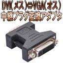 【送料無料】[DVI凹/VGA凸]DVI-I 29ピン(メス)/VGA 15ピン(オス)変換用アダプタ モニターケーブル変換接続 コネクタ形状DVI-I 29pin(メス)/D-Sub15pin(オス) ディスプレイ変換 DP変換器 コンピュータディスプレイ映像出力入力変換コネクタ DisplayPort Conversion Adapter