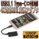 【送料無料】USB3.1 Type-C変換アダプター(USB Type C/HDMI変換・画面拡張・複製・4K出力可能 USB Type-CポートをHDMIに変...