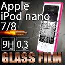 ■【送料無料】強化ガラスフィルム iPod nano 7G/8G(第7世代/第8世代)用液晶保護フィルム 硬度9H 繊細なさわり心地 高感度 防指紋 吸着 衝撃...