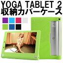 【送料無料】[8インチ型]高級感あふれるLenovo YOGA TABLET 2-830F/851兼用スタンド機能付ソフトタイプケースカバー シリコン素材 滑り止め効果 5色カラー豊富でスマートに持ち運べる 8型 タブレット Android Windows
