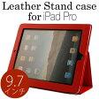 【送料無料】[9.7インチ]世界で売れてます!高級感あふれるiPad Pro(アイパッド プロ)9.7インチ/iPad Air2兼用スタンド機能付レザータイプケースカバー 高級ベロア素材 本革レザータイプ素材 彩色カラー豊富でスマートに持ち運べる