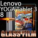 [送料無料]強化ガラスフィルム [8インチ] Lenovo YOGA Tab 3 8用 液晶保護フィルム 硬度9H 繊細なさわり心地 高感度 防指紋 吸着 衝撃吸収 飛散防止 高品質 高透過率 安心 信頼 大事なタブレット 割れたら困る定番のひと貼り ZA0A0004JP ZA090019JP