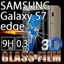■【送料無料】強化ガラスフィルム サムスン(SAMSUNG) Galaxy S7 edge (SC-02H docomo/SCV33 au)用 全面液晶保護フィルム 硬度9H 繊細なさわり心地 高感度 防指紋 吸着 衝撃吸収 飛散防止 高品質 安心 信頼 スマホ 割れたら困る定番のひと貼り