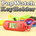 【送料無料】キーホルダーのように取り付けれるポップな小型デジタル時計 カラビナウォッチ ミニ 子供