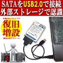 [送料無料][定番USB2.0対応]HDD救済/再活用の簡易版USB2.0/1.1変換ケーブル [2