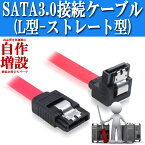 【送料無料】≪お得なSATA3ケーブル5本セット≫マザーボードとHDD/SDDを接続SATA3.0対応 高速転送シリアルATAケーブル 金属製ラッチ付き 約50cm SATA3(6Gbps)対応 外部ノイズが干渉しにくいシールド構造 L型-I型(片側L型-ストレート型/平型) 自作PCのHDD増設バルク品PCパーツ