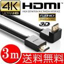 【送料無料】[L型仕様]4Kx2K対応 FullFD HDMIケーブル 3D対応ハイスペックHDMIケーブル 3D映像 1.4規格 イーサネット HDTV 1080P 金メッキ仕様 HDMI入出力端子 液晶テレビ ブルーレイレコーダー AVアンプ パソコン ゲーム機 PS3 PS4 Xbox[High speed with Ethernet]【約3m】