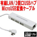 [送料無料]MicroUSB対応3ポートUSBハブ+高速有線LANアダプター L型MicroUSBケーブル仕様 マイクロUSB端子 スマホ タブレットPC ウルトラブックなどを高速有線LAN接続しよう Windows8/8.1/10 Mac9.0 Android(OTG接続)対応 USB 2.0 HUB & Fast Ethernet Adapter RJ45