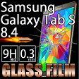 【送料無料】サムスン Samsung Galaxy Tab S 8.4 SC-03G docomo ドコモ 用 液晶画面保護強化ガラスフィルム 硬度9H 2.5D 繊細なさわり心地 高感度 防指紋 吸着 ラウンドカット 衝撃吸収 飛散防止 高品質 安心 信頼 スマホ 割れたら困る定番のひと貼り