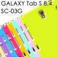 【送料無料】大人気 定番 サムスン Samsung Galaxy Tab S 8.4 SC-03G docomo ドコモ TPU素材 カバーケース 柔軟性があり傷がつきにくい 軽くて薄い 滑りにくい 可愛い 持ちやすい 高光沢 UVコーティング フィット感抜群 タブレット保護 背面カバー