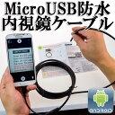 【送料無料】スマホで排水溝など深く狭い場所を見れる!MicroUSB接続 IP66防水仕様 内視鏡ケーブル エンドスコープ 内視鏡 防水ファイバースコープホース CMOSカメラ 5.5MMレンズ LEDライト搭載 WEBカメラ 点検 メンテナンス Android WindowsXP/Vista/7/8/10対応【約1m】