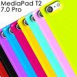 【送料無料】大人気 定番 Huawei MediaPad T2 7.0 Pro LTEモデル SIMフリー TPU素材 カバーケース 柔軟性があり傷がつきにくい 軽くて薄い 滑りにくい 可愛い 持ちやすい 高光沢 UVコーティング フィット感抜群 タブレット保護 背面カバー