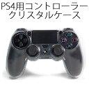 ★[送料無料]PS4 DUALSHOCK4用コントローラーク...