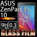 送料無料 強化ガラスフィルム ASUS ZenPad 3S 10 (Z500M)用 液晶保護フィルム 硬度9H 繊細なさわり心地 高感度 防指紋 吸着 衝撃吸収 飛散防止 高品質 高透過率 安心 信頼 大事なスマホ/タブレット 割れたら困る定番のひと貼り