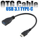 [送料無料]OTG対応USBホストケーブル USBホスト機能対応AndroidスマホやタブレットにUSB周辺機器を繋げる便利なUSB 3.1 Type-C(オス)をUSB Aコネクタ(メス)に変換するアダプター マウス/キーボード/ゲームパッド/USBメモリー 新世代USB Type-C規格XperiaXZsGalaxyS8+ZenFone3