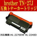 ★【送料無料】[TN-27J] Brother モノクロレーザープリンタ互換トナーカートリッジ TN