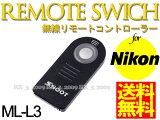 全ての商品が【】の素敵なお店!★キッチン★0524【】Nikon(ニコン) ML-L3 リモコン互換リモートコントローラー無線リモートシャッター:Nikon 1 J1/V1/D90