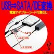 ■【送料無料】HDD救済/再活用の最新版マルチツール!シリアルATA(STAT) ATAPI(IDE) USB1.0/2.0 変換ケーブル『R-DRIVER III』簡易版