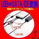 【送料無料】HDD救済/再活用の最新版マルチツール!シリアルATA(STAT) ATAPI(IDE) USB1.0/2.0 変換ケーブル『R-DRIVER III』簡易版(メール便発送)