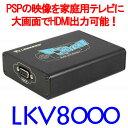 ★【送料無料】PSPの映像を家庭用テレビに!PSP/PSP go Converter LKV8000-1080P最新版(PSP to HDMI) /フル画像HDMI変換アダプター