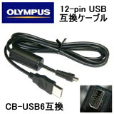 【】オリンパス デジカメ用 CB-USB5/CB-USB6互換 12ピンUSBケーブル USBデータラインケーブル USB接続用ケーブル