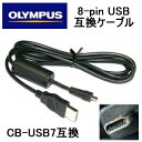 【送料無料】オリンパス デジカメ用 CB-USB7互換 8ピンUSBケーブル ミニ8ピン平型