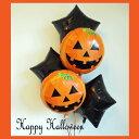 あす楽!ハロウィンスターバルーンブーケ ブラックスターとおばけかぼちゃの 5バルーンセット ヘリウムガス入り