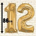 メール便可!数字のバルーン 【ゴールド】 お誕生日・ハーフ成人式・周年記念パーティーにぴったりの高さ約90センチのビッグナンバーバルーン